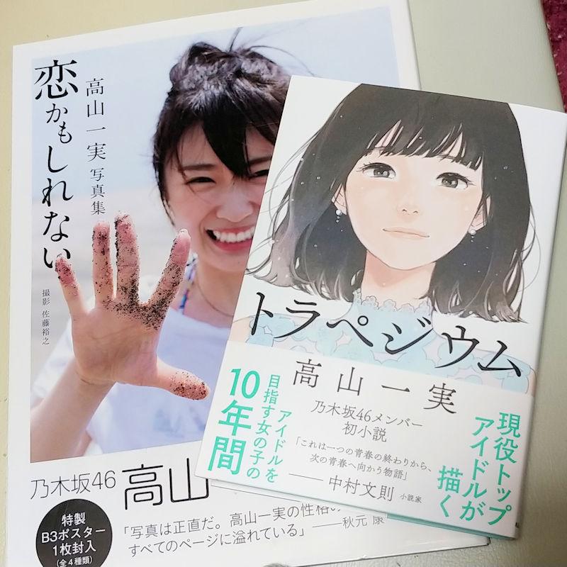 小説 乃木坂 官能
